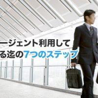 転職エージェント利用して入社する迄の7つのステップ