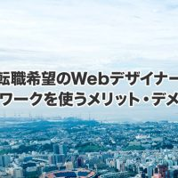Webデザイナーがハローワークを使うメリット・デメリット