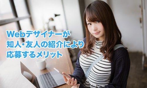 Webデザイナーが知人・友人の紹介により応募するメリット